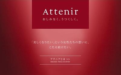 アテニア ブランドサイト